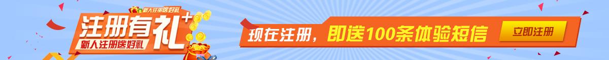 短信接(jie)口免費試用
