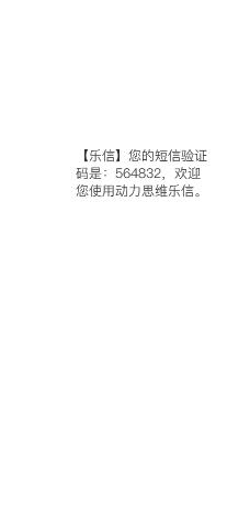 短信身份驗證