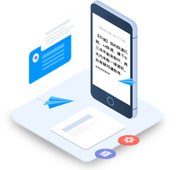 短信通知免費測試